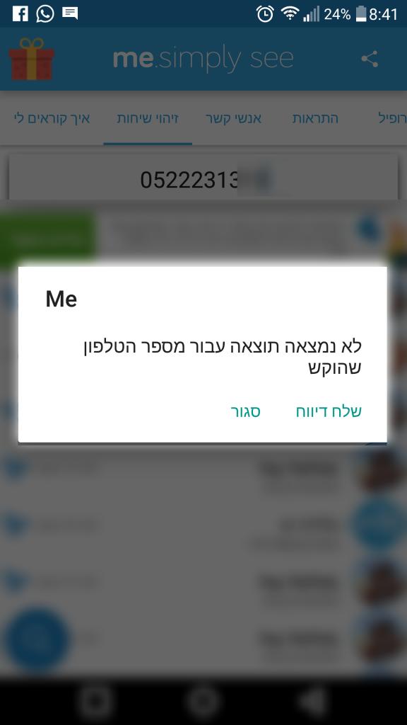 לאחר שתקבלו הודעה שלא נמצא שום תוצאה עבור הטלפון אתם יכולים להיות רגועים שהמספר חדש לגמרי