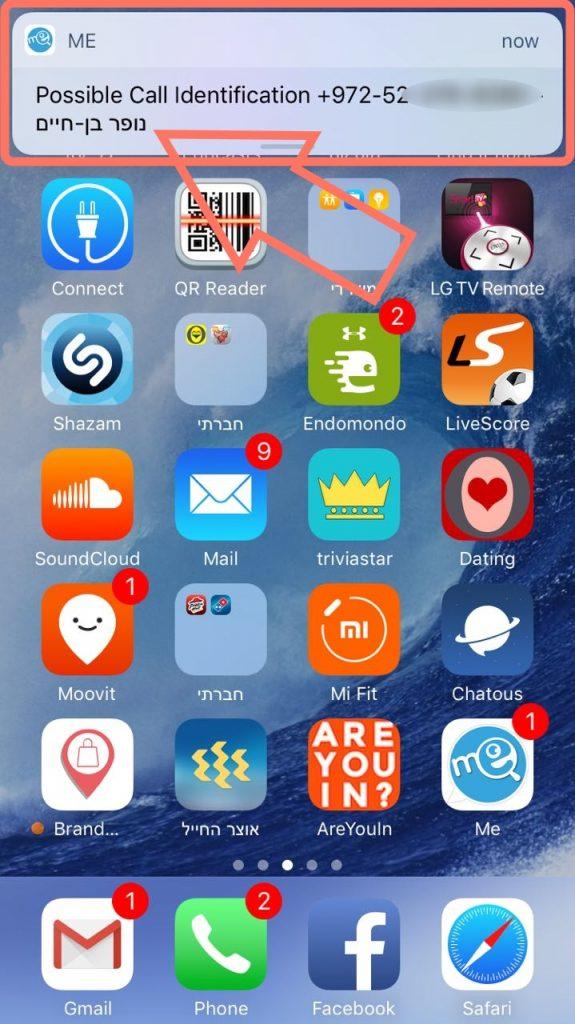 זיהוי שיחה באייפון
