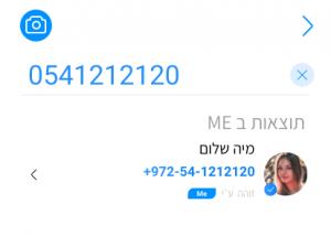 תוצאה לחיפוש מספר טלפון